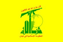 Fahne der Hisbollah